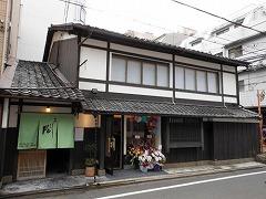 旅館 間 京町屋
