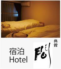 京都 町家旅館 間